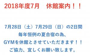 スクリーンショット 2018-07-14 15.55.15