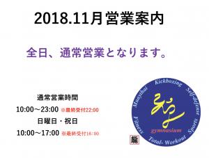 スクリーンショット 2018-11-01 15.28.01