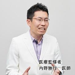 Dr.Uchino_name